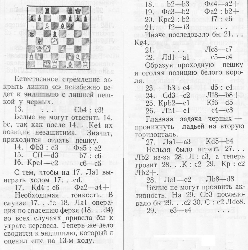 """М.М.Ботвинник""""Аналитические и критические работы.1923-1941"""""""