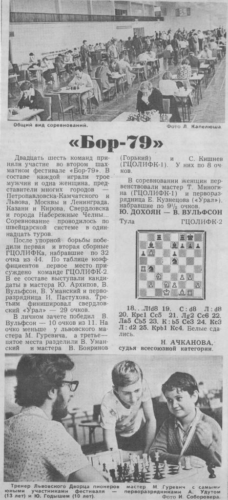 """статья о фестивале """"Под городом Горьким"""" 1979 года"""