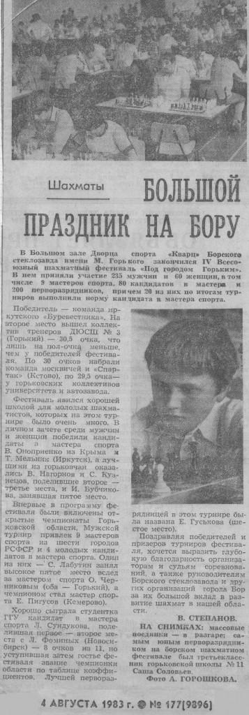 """статья о фестивале """"Под городом Горьким"""" 1983 года"""