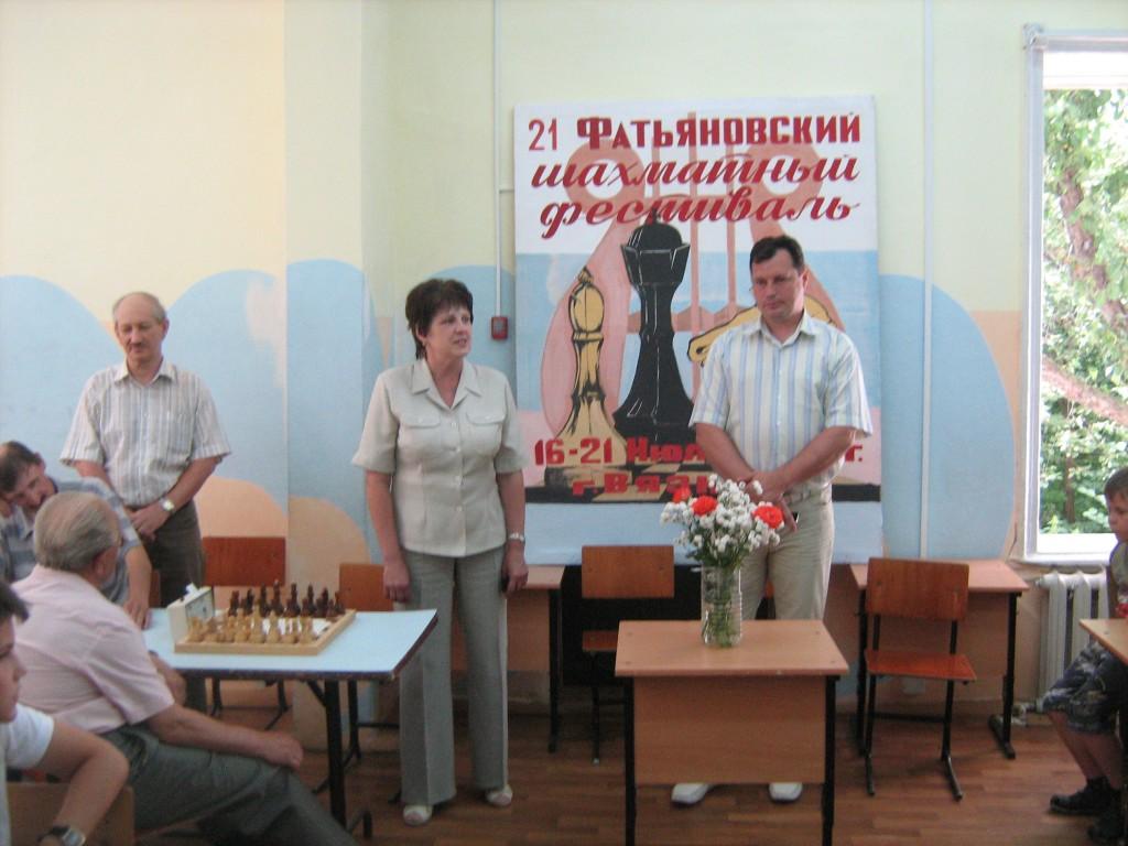 Открытие XXI Шахматного фестиваля имени А. И Фатьянова