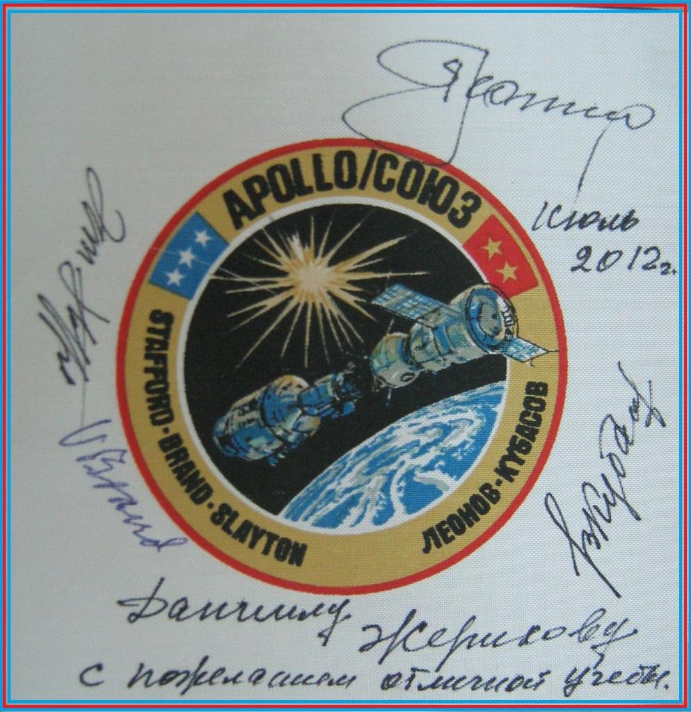 "эмблема-сувенир ""Союз-Аполлон"" (1975)"