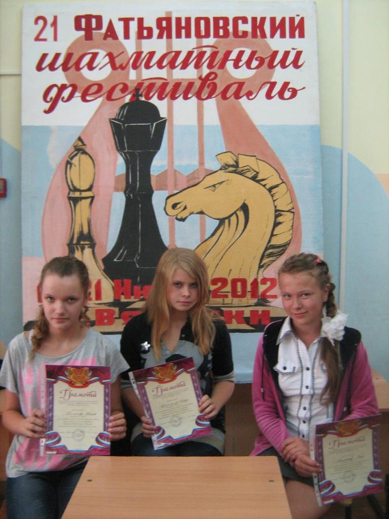 Победительницы блиц-турнира в зачете среди женщин и девушек: Тихонова Мария (2 место), Шишкина Елена (1 место), Агафонова Любовь (3 место)