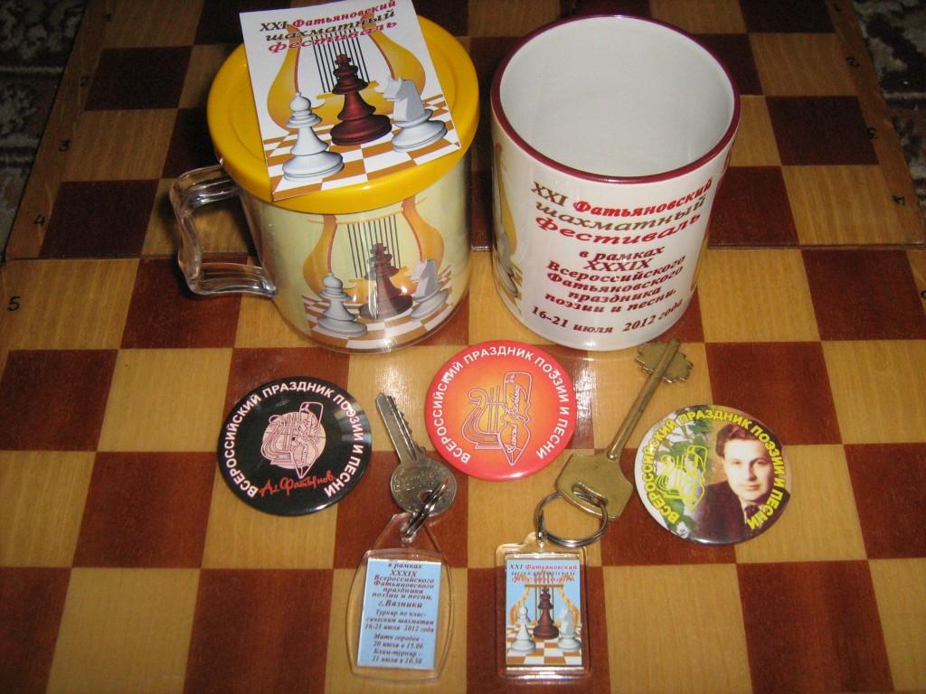 Сувениры и подарки с символикой фестиваля, вручавшиеся участникам турниров