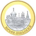 uryev-polsky